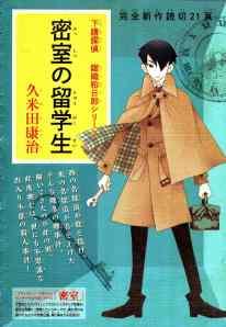 Shitauke_Tantei_Konori_Kasuhiro_Series4