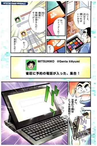 Ushio_to_Tora_-_Zengohen7